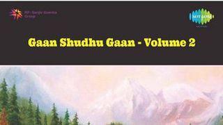 Lyrics e sakal jatileswar kon mukhopadhyay Download Latest