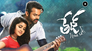 Tej I Love You Songs Download MP3 or Listen Free Songs Online | Wynk