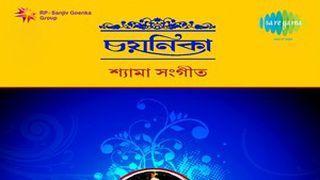 Tara Name by Srikumar Chatterjee (SHYAMASANGEET VOLUME 4