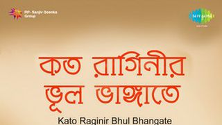 Alir Katha Shune Bakul Haase (KATO RAGINIR BHUL BHANGATE