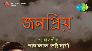 Janapriya Shyama Sangeet Pannalal Bhattacharya Songs