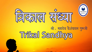Trikal sandhya in marathi recipe.