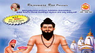 Sri Brahmamgari Vachana Kalagnanam-1 Songs Download MP3 or