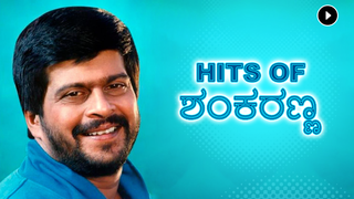 shankar nag video