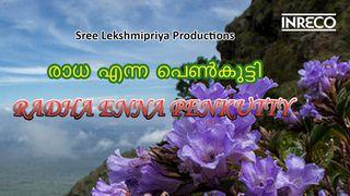 Adiverukal (original motion picture sound track) single shyam.