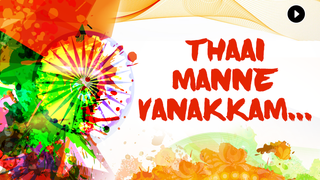 Learn These Thai Manne Vanakkam Song Free Download {Swypeout}