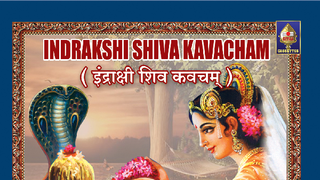 Indrakshi Siva Kavacham Songs Download MP3 or Listen Free