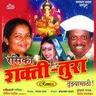 Tatyachi Varat by Nagesh Morvekar - Download, Play MP3 Online Free