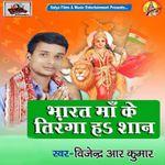 Bjp Badhai Geet Mp3 Song Download By Shweta Wynk