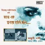 Chhupau Kaise Bhala Apna Pyar Duniya Se by Chandan Das
