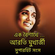 Download Arati Mukherjee New Songs Online, Play Arati