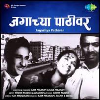 Ek dhaga sukhacha (original motion picture soundtrack) by ram.