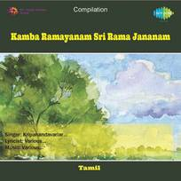 Kamba ramayanam seetharama pattabishekam songs download | kamba.