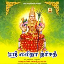 Lalita trishati song download bhanumathi narasimhan djbaap. Com.