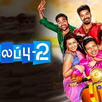 Kalakalappu 2 full movie tamil free download hd