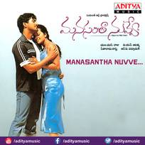 Cheppave prema (manasantha nuvve) listen to songs online or.