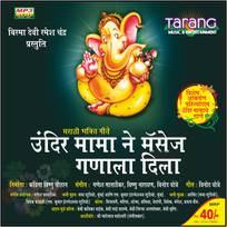 Shree ganpati stotra (shree ganesh abhishek) listen to songs.