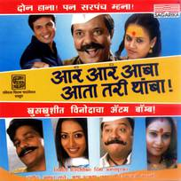 Aaram haram aahe marathi movie mp3 songs free download.