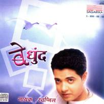 Ha chandra tuzyasathi swapnil bandodkar song download.