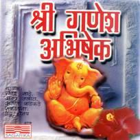 Ganpati stotra (गणपती स्तोत्र) in marathi | by bhakti.