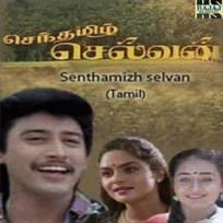 Kuyile ilamangkuyile senthamizh selvan tamil song prashanth.