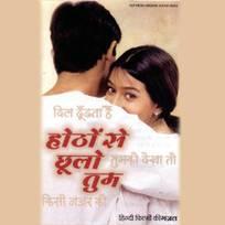 Free download dil dhoondta hai.