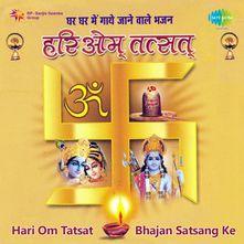 Om Jai Jagdish Hare   (HARI OM TATSAT BHAJAN SATSANG KE