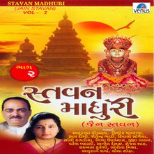 Stavan Madhuri Vol 2 Jain Stavan Songs Download MP3 or Listen Free
