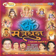 maha lakshmi namstuvyam by SUDHANSHU (MANTRA DHUN) - Download, Play