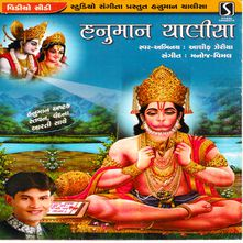 Hanuman chalisa Songs Download MP3 or Listen Free Songs