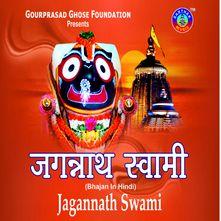 He Nila Saila by Tapan Kumar Mohanty (Jagannath Swami