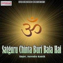 Tera Charkha Bole Ram Ram by Narendra Kausik (Satguru Chinta
