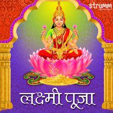 Mantra Pushpanjali by Aniruddha Dadke (Lakshmi Puja - Hindi