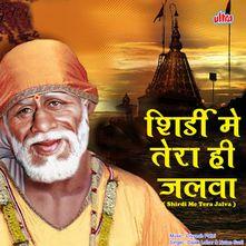 Baba Tumhare Roop Hazar by Dipak Lohar (Shirdi Me Tera Jalva