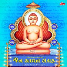 Jain Stavan Sangrah Songs Download MP3 or Listen Free Songs Online