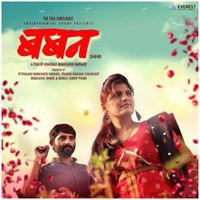 Free download marathi movies baban | Baban movies Marathi