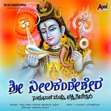 Shiva Shiva Enabaarade by Mallesh (Sri Neelakanteshwara