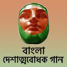 BANGLA MP3 DOWNLOAD BENGALI MUSIC FREE SONGS ONLINE