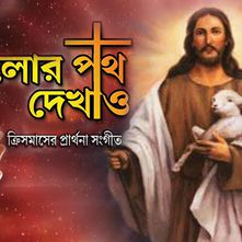 Aalor Path Dekhao Prayer Songs For Christmas Songs Download