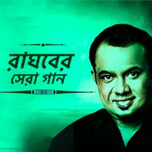 Play Raghab Special Songs Online for Free or Download MP3 | Wynk
