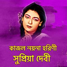 Play Supriya Devi Special Songs Online for Free or Download