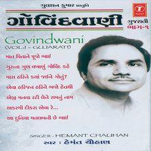 Aa Duniya Matlab Ni Chhe Bhai by Hemant Chauhan (Govindwani