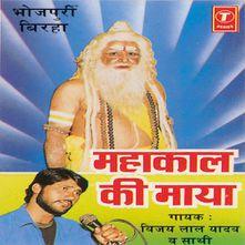 Kismat Ka Khel by Vijay Lal Yadav (Mahakaal Ki Maya) - Download