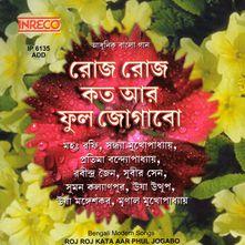 Tomaader Aashirbaadey by Mohammed Rafi (Roj Roj Kata Aar Phool