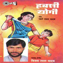 Habsi Yogi (Chameli Kand) by Vijay Lal Yadav (Habsi Yogi) - Download