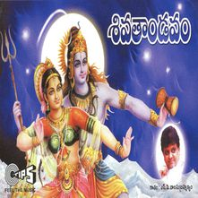 Siva Thandavam Songs Download MP3 or Listen Free Songs Online   Wynk