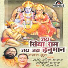 Jai Siya Ram Jai Jai Hanuman- Hindi- Full Track by Nandini Sharan