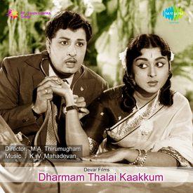 Thottuvida Thottuvida Mp3 Song Download By P Susheela Dharmam