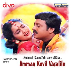 amman movie 1995 mp3 songs free download starmusiq