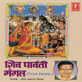 Shiv Parvati Mangal (Shiv Vivah) mp3 song download by Om Prakash Mishra |  Wynk
